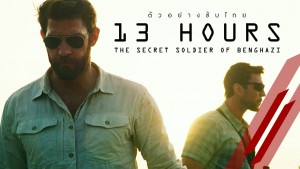 In January, a motion picture that Obama didn't help the director make -- 13 Hours -- will show theater goers what may have occurred in Benghazi.